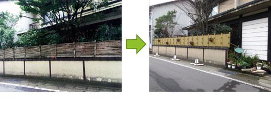 緑化イメージ